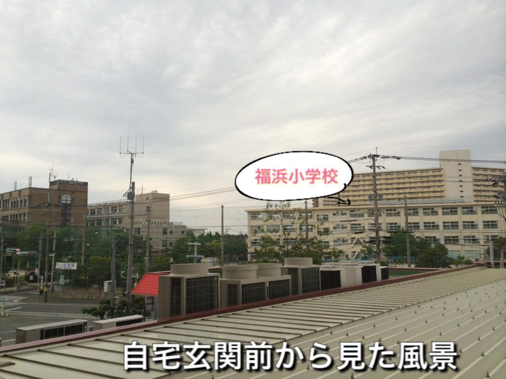 福岡県福岡市立福浜小学校